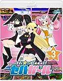 Hi☆sCoool! セハガール Vol.3 [Blu-ray]