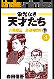 栄光なき天才たち4下 川島雄三 島田清次郎――地に墜ちた時代の寵児 ねじ曲げられた日本近代文学史