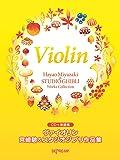 CD+楽譜集 ヴァイオリン 宮崎駿&スタジオジブリ作品集