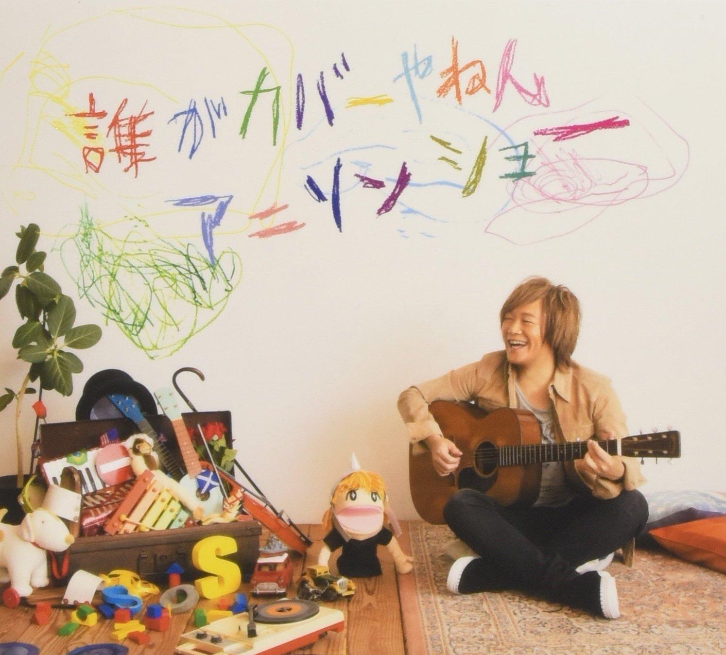 影山ヒロノブデビュー40周年記念アニソンカバーアルバム「誰がカバーやねんアニソンショー」(40th Anniversary Edition)