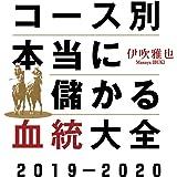 コース別 本当に儲かる血統大全 2019-2020