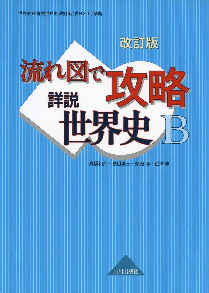 世界史のおすすめ参考書・問題集『流れ図で攻略 詳説世界史B』