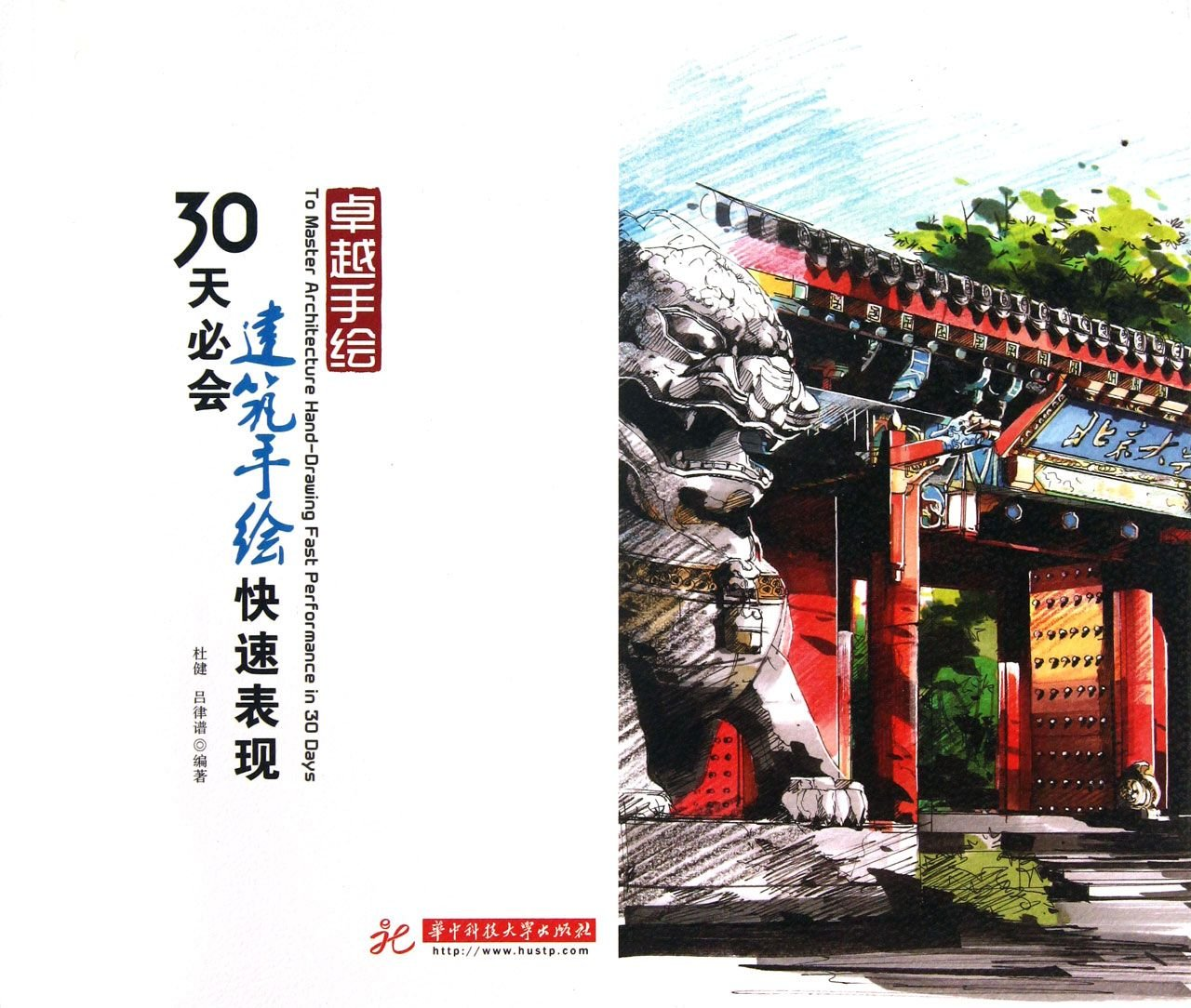 Download Fast Hand-drawn Architectural Designs to Master in a Month (Excellent Hand-drawn Designs) (Chinese Edition) pdf epub