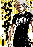 バウンサー 1【期間限定 無料お試し版】 (ヤングチャンピオン・コミックス)