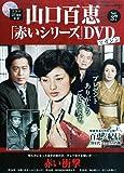 山口百恵「赤いシリーズ」DVDマガジン(37) 2015年 7/28 号 [雑誌]