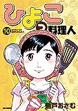ひよっこ料理人(10) (ビッグコミックス)