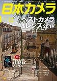 日本カメラ 2019年 12 月号 [雑誌]