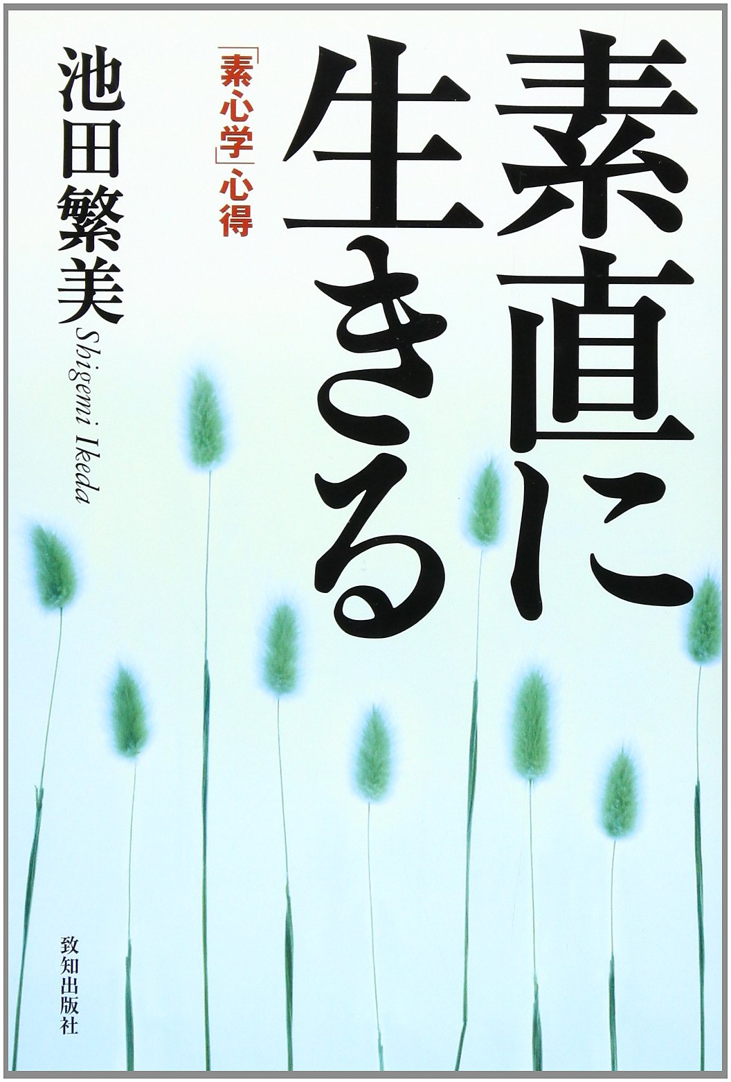 "To live obediently - ""prime Shingaku"" knowledge (2004) ISBN: 4884746716 [Japanese Import] pdf epub"