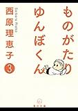ものがたり ゆんぼくん 3 (角川文庫)