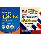 COMBO SET UP POLICE CONSTABLE + SOLVED PAPER + PRACTICE SET(P.A.C. EXAM 2018) 2 BOOKS SET
