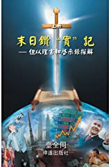 End Time Series, Book 2: The Sword for the End Times (I) (Chinese Edition) Paperback