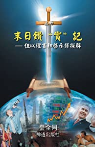 End Time Series, Book 2: The Sword for the End Times (I) (Chinese Edition)