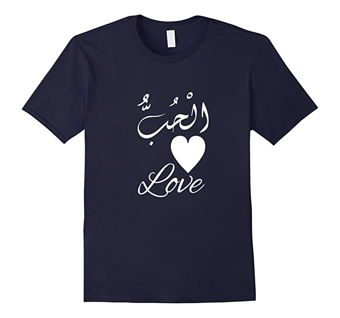 Amazon Love Beautiful Arabic Calligraphy T Shirt Clothing