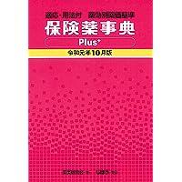 適応・用法付 薬効別薬価基準 保険薬事典Plus+ 令和元年10月版