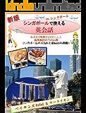 [新版]わずか1時間で「シンガポールで使える英会話」-海外旅行はこれ1冊-: [新版]わずか1時間で「シンガポールで使える英会話」-海外旅行はこれ1冊-