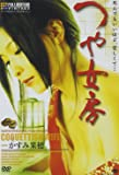 つや女房 [DVD]