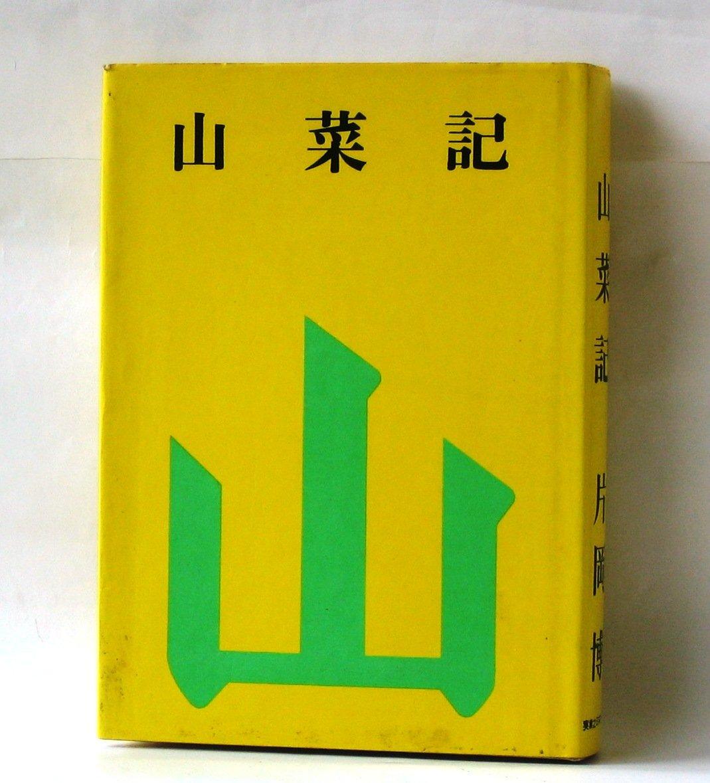 山菜記―随筆集 (1968年) | 片岡 ...