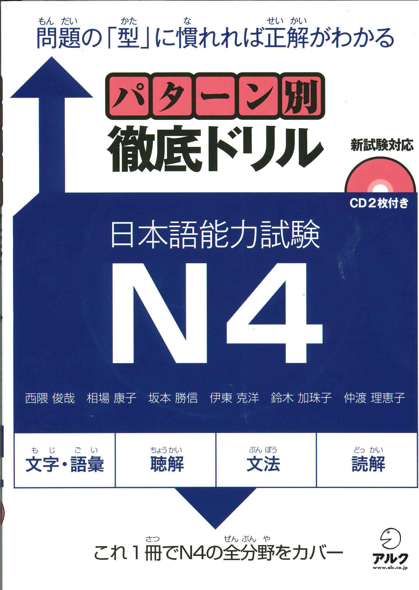 パターン別徹底ドリル 日本語能力試験 (Patan Betsu Tettei Doriru Nihongo Noryoku Shiken)