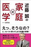 近藤誠の家庭の医学