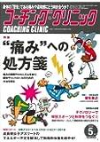 コーチングクリニック 2018年 05 月号 特集:``痛み''への処方箋 [雑誌]