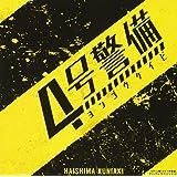 NHK土曜ドラマ「4号警備」オリジナル・サウンドトラック