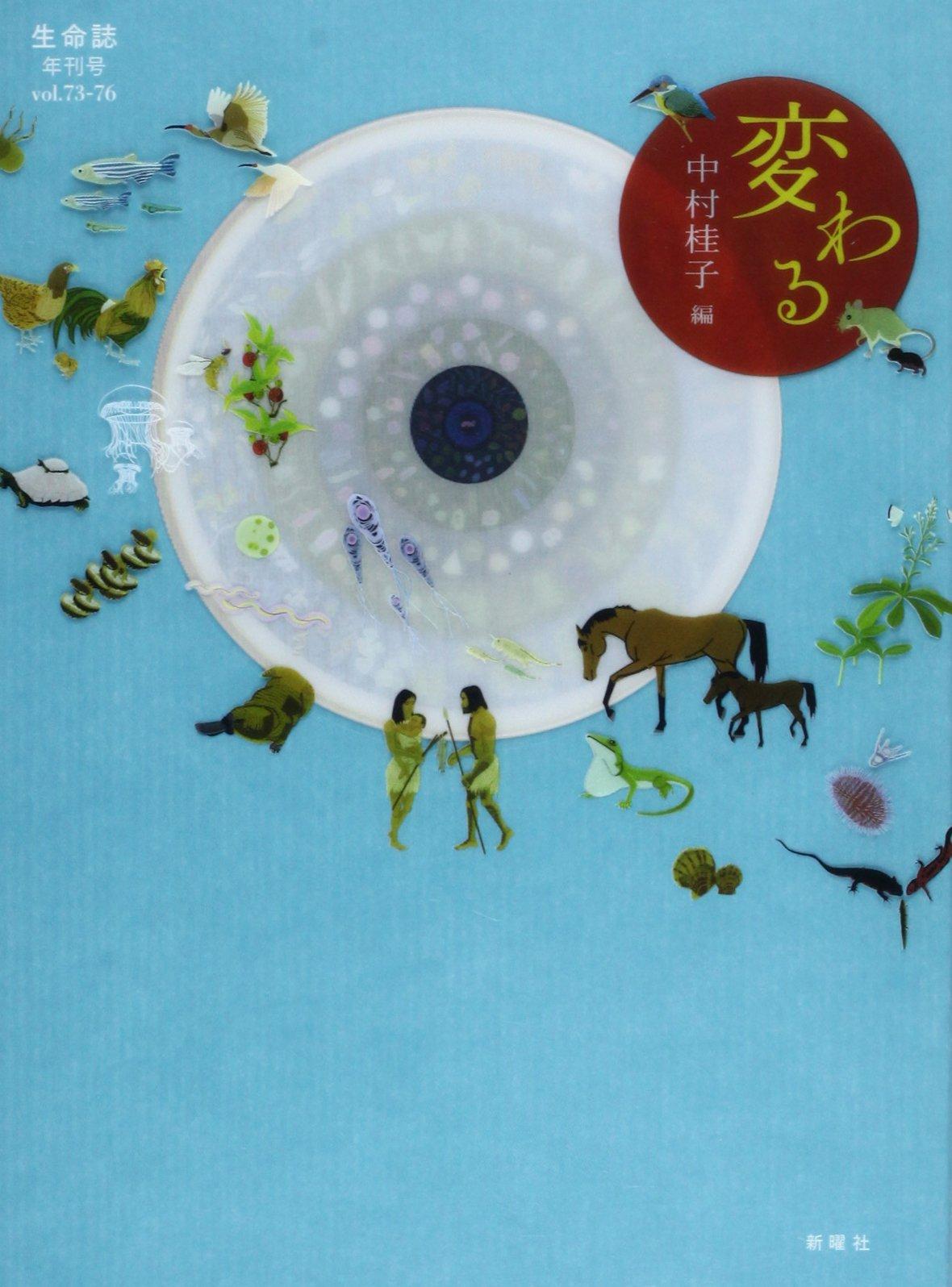 生命誌 : 年刊å·. [2014]vol.73-76.Seimeishi : Nenkango. 2014. ePub fb2 ebook