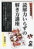 中学入試国語 読解力いらずの解き方講座(仮) (YELL books)