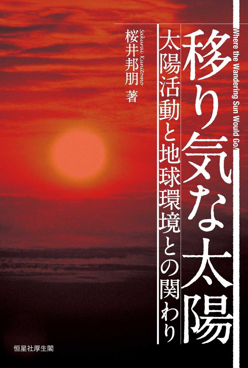 Read Online Utsurigina taiyō : Taiyō katsudō to chikyū kankyō tono kakawari pdf epub