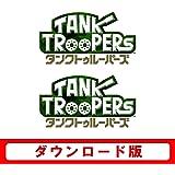 TANK TROOPERS (タンクトゥルーパーズ) 2本セット オンラインコード版