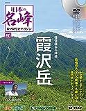 日本の名峰 DVD付きマガジン 60号 (霞沢岳) [分冊百科] (DVD付)