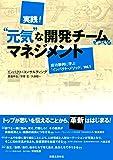 """実践! """"元気""""な開発チームをつくるマネジメント (成功事例に学ぶ「インパクト・メソッド」Vol. 1)"""