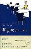 淑女のルール (お嬢さま講座シリーズ)