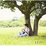 劇場版「明治東亰恋伽~花鏡の幻想曲~」主題歌 約束(KENN style盤)