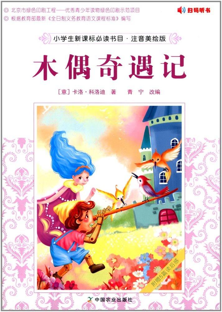 木偶奇遇记(配图典藏版) pdf epub