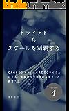 トライアドとスモールスケールを制覇する  (基礎編) : CAGEDシステムとEADGCサイクルを使った、体系的かつ実用的なギターの練習方法