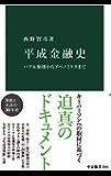 平成金融史 バブル崩壊からアベノミクスまで (中公新書)