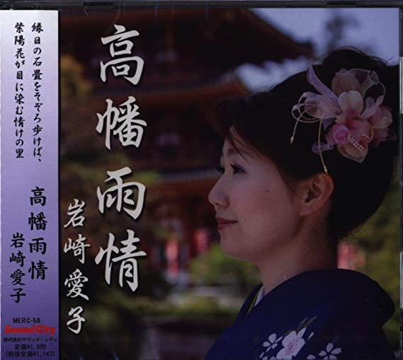 愛子 岩崎 青天を衝け・子役の岩崎愛子が可愛いと評判!プロヒール役どころについて