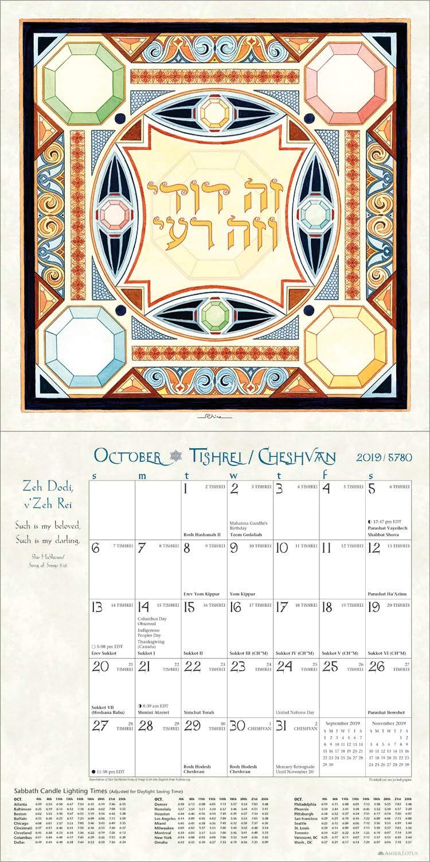 Hebrew Illuminations 2020 Wall Calendar: A 16-Month Jewish