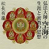 聴く歴史・王朝時代『弘法大師・空海の生涯と密教の思想』【2】