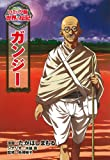 ガンジー (コミック版世界の伝記)