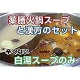 薬膳火鍋白湯スープと漢方のセット 2~3名様分