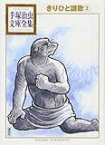 きりひと讃歌(2) (手塚治虫文庫全集)