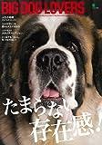 BIG DOG LOVERS (エイムック 4261)