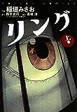 リング上巻 (カドカワデジタルコミックス)
