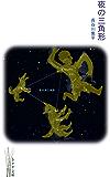 夜の三角形 (トクサ文庫)