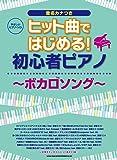 やさしいピアノ・ソロ ヒット曲ではじめる! 初心者ピアノ〜ボカロソング〜