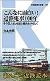 こんなに面白い! 近鉄電車100年 - その巨大さと複雑な歴史をひもとく (交通新聞社新書137)
