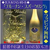 【名入れ彫刻】ブルーナン ゴールドエディション白ワインスパークリングワイン 結婚・誕生日祝。オリジナル・ギフト・プレゼント