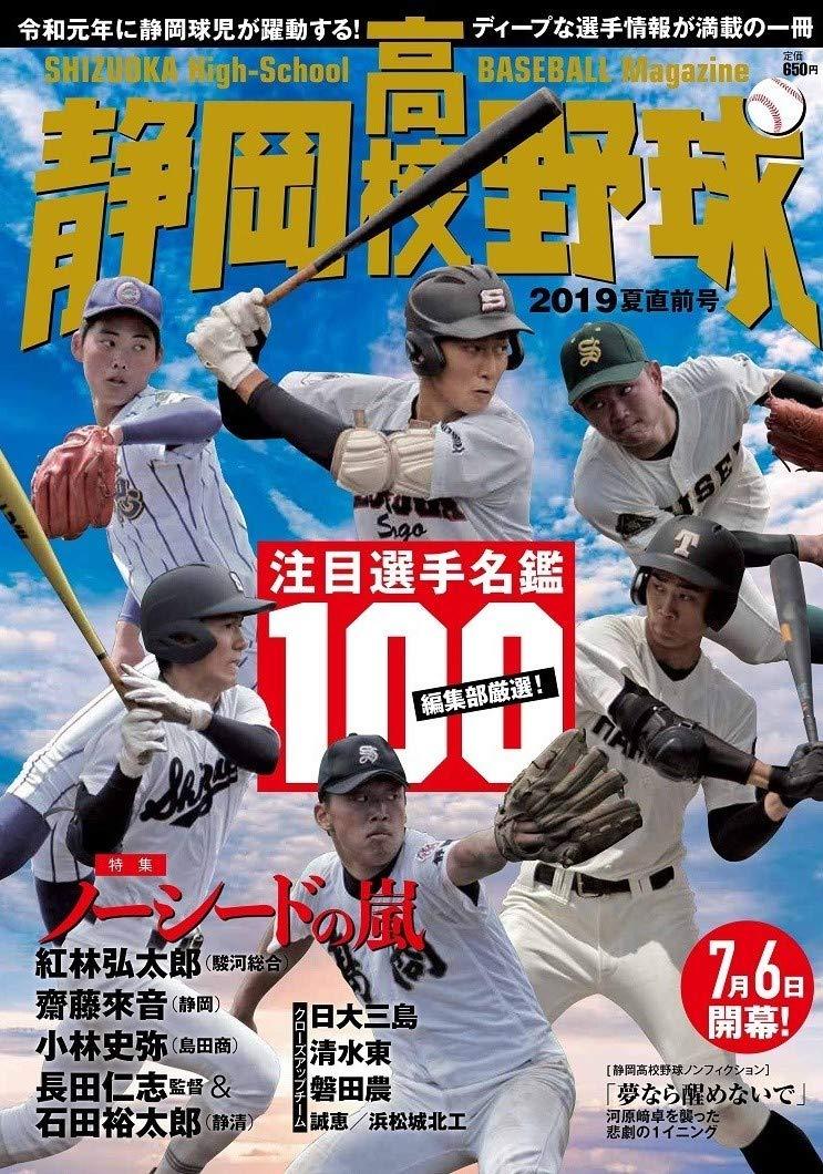 静岡 県 高校 野球 2019