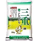 【精米】三重県 白米 コシヒカリ 10kg 平成29年産